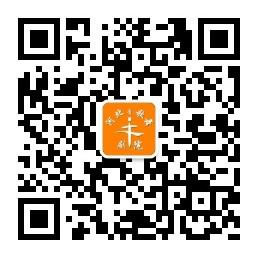 河北省歌舞剧院官方微信二维码